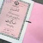 پلاک ثبتی اصلی و فرعی در سند