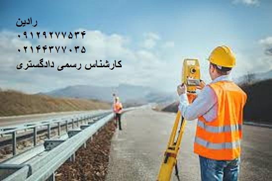 تهیه نقشه جانمایی پلاک ثبتی ملک در تهران