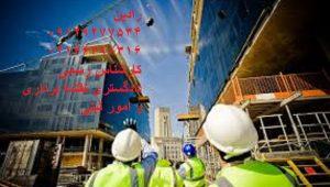 تفکیک آپارتمان پس از ساخت برای تعیین مساحت دقیق