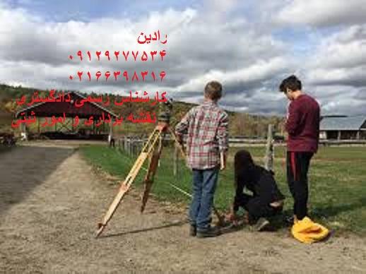 تهیه نقشه یو تی ام جهاد کشاورزی در استان تهران
