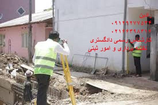 انجام تهیه نقشه یو تی ام برای جهاد کشاورزی در حومه تهران