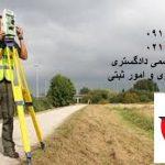 تهیه نقشه UTM یو تی ام 2000 ام برای شهرداری های تهران