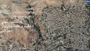 تهیه نقشه های جانمایی پلاک ثبتی با تفسیر عکس هوایی