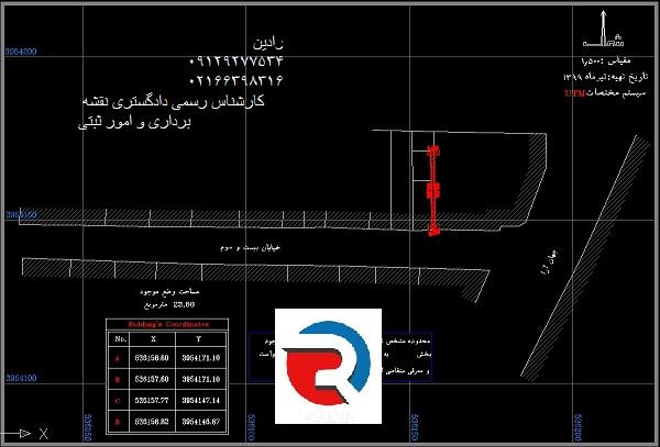 تهیه نقشه یو تی ام برای صدور سند مالکیت